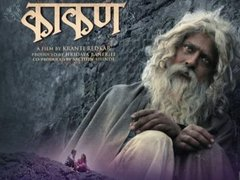 Kaakan (Marathi) review